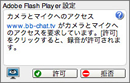 Adobe Flash Player 設定画面